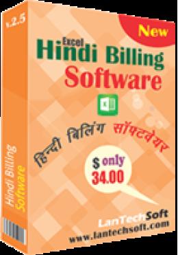 Hindi Excel Billing-Software