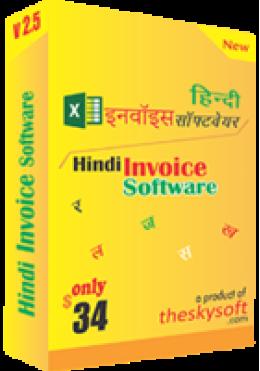 Software Hindi Invoice