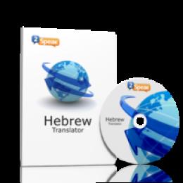 15% OFF Hebrew Translation Software Voucher