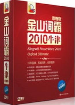 Kingsoft PowerWord 2010 Oxford Special
