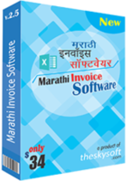 Logiciel de facturation Marathi